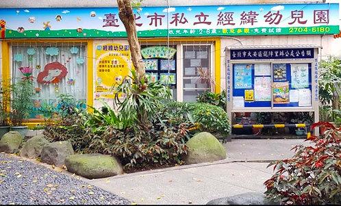 臺北市私立經緯幼兒園