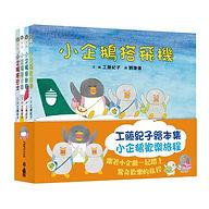 工藤紀子繪本集:小企鵝歡樂旅程.jpg