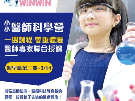 小小醫師科學營(國小1-4年級)|台北、新北、桃園、新竹、台中、台南、高雄