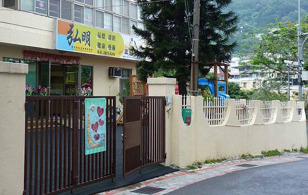 臺北市私立弘明幼兒園