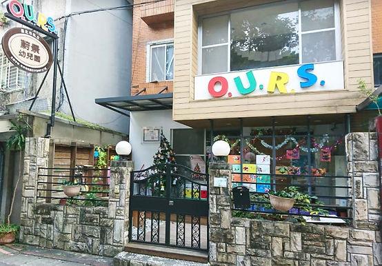 臺北市私立蔚景幼兒園