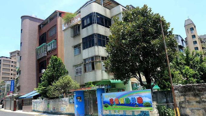 臺北市私立巨登堡幼兒園