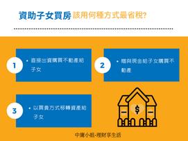 父母資助子女買房,該直接給現金還是給房?當心『贈與稅』找上門。