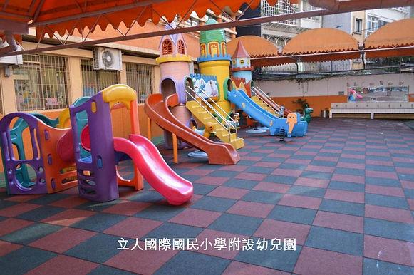 臺北市私立立人國際國民中小學附設臺北市私立幼兒園
