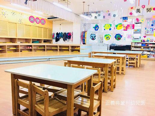 臺北市私立正義非營利幼兒園