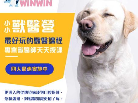 小小獸醫營(國小1-4年級)|台北、新北、桃園、新竹、台中、台南、高雄