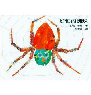 0-2歲幼兒翻翻書推薦《好忙的蜘蛛》
