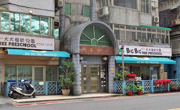臺北市私立大大樹幼兒園