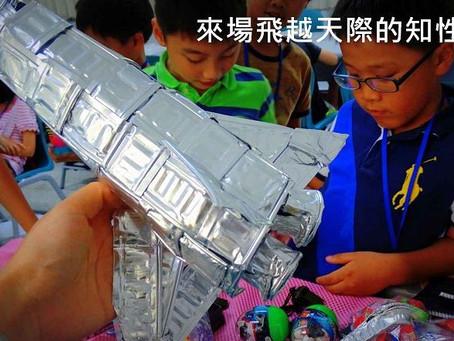 地球探險家-天文氣象冬令營(國小2~6年級)|台北文山