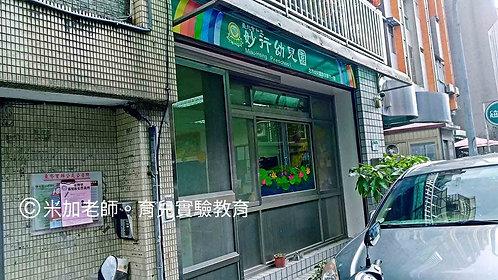 臺北市私立妙行幼兒園