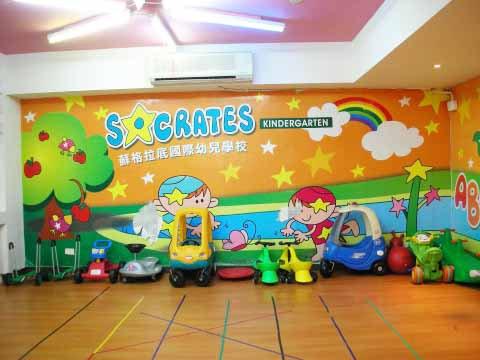 新北市私立蘇格拉底幼兒園