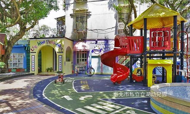 臺北市私立立湖幼兒園
