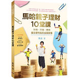 馬哈親子理財10堂課:存錢、花錢、賺錢,魔法便利貼的金錢教養.jpg