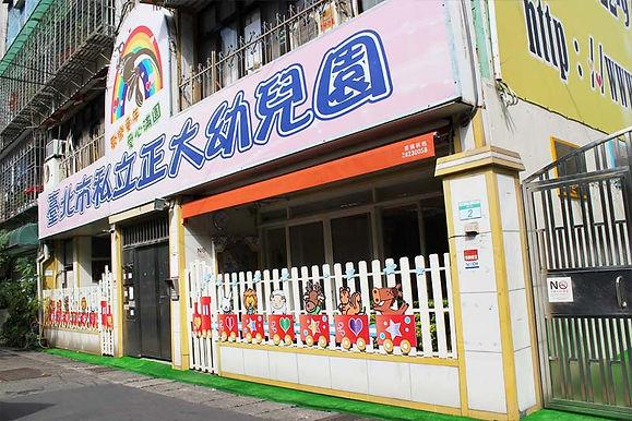 臺北市私立正大幼兒園