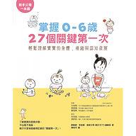 歐米加親子多元學習平台給新手父母的推薦書