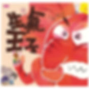 生氣王子.jpg