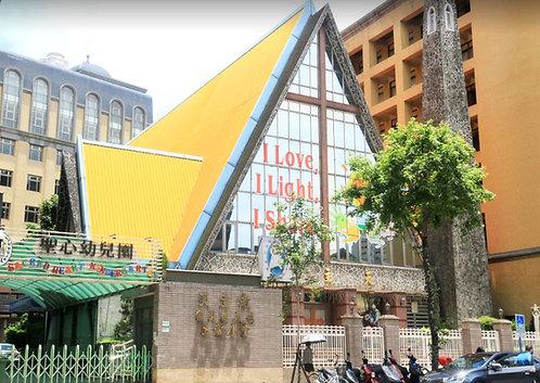 臺北市私立聖心幼兒園