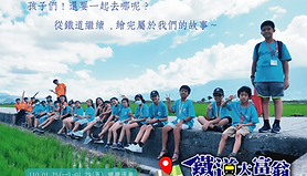 鐵道大富翁冬令營1.png