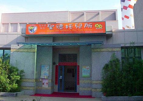 臺北市私立聖德幼兒園