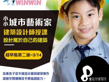 小小城市藝術家(國小1-4年級)|台北、新北、桃園、新竹、台中、台南、高雄