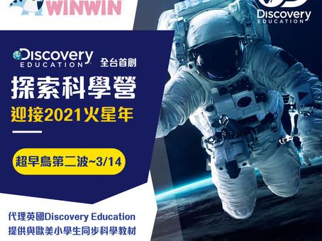 Discovery探索科學營(國小1-4年級)|台北、新北、桃園、新竹、台中、台南、高雄