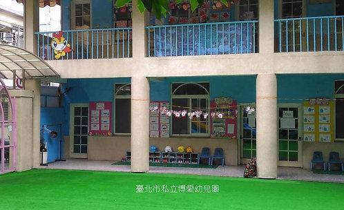 臺北市私立博愛幼兒園
