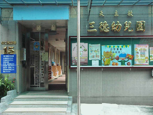臺北市私立天主教三德幼兒園