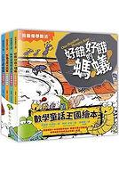 數學童話王國套書(共4冊):好餓好餓的螞蟻+我有一個方形的月亮+瓢蟲喬喬好孤單+