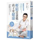 輕鬆當爸媽,孩子更健康:超人氣小兒科醫師黃瑽寧教你安心育兒