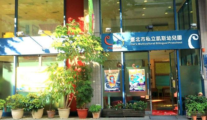 臺北市私立凱斯幼兒園