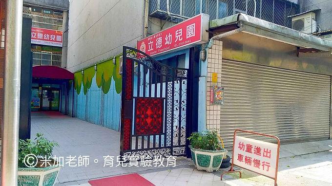 臺北市私立立德幼兒園