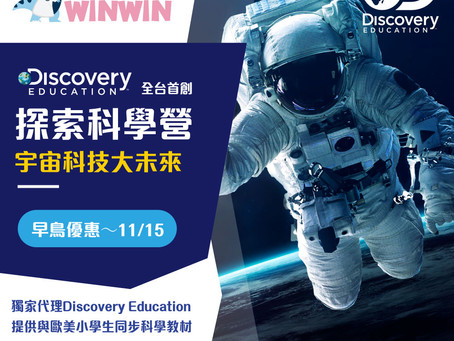 Discovery探索科學營(國小3-6年級)|台北、新北、桃園、新竹、台中、台南、高雄