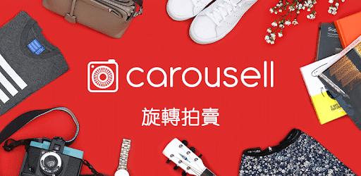 Carousell 旋轉拍賣 - 你拍我買