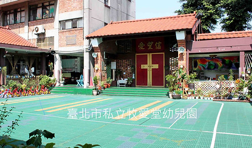 臺北市私立牧愛堂幼兒園