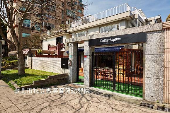 臺北市私立微笑音符幼兒園