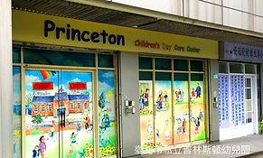 臺北市私立普林斯頓幼兒園.jpg