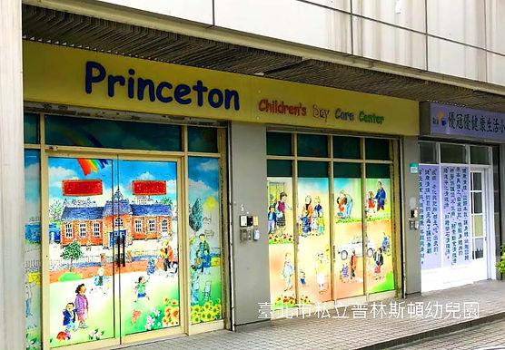 臺北市私立普林斯頓幼兒園