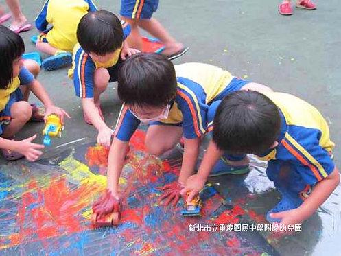 新北市立重慶國民中學附設幼兒園