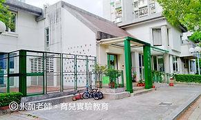 台北市私立純青幼兒園.jpg