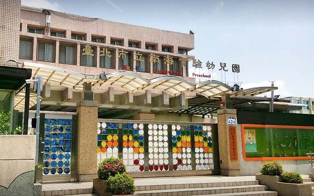臺北市立南海實驗幼兒園