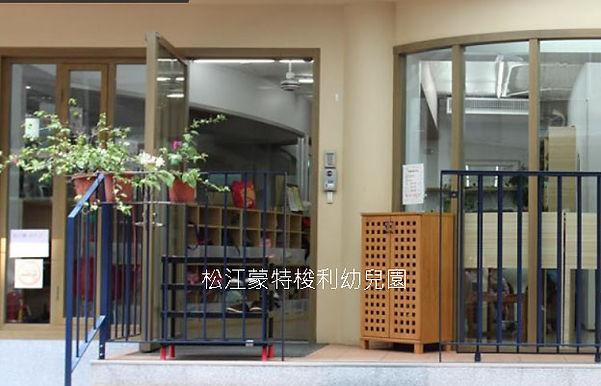 臺北市私立松江蒙特梭利幼兒園