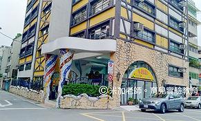 台北市私立點點幼兒園.jpg