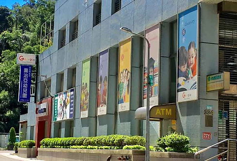 臺北市私立喬治亞幼兒園