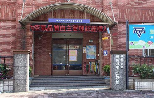 臺北市私立景美非營利幼兒園