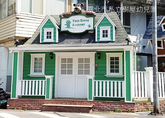 臺北市私立樹屋幼兒園