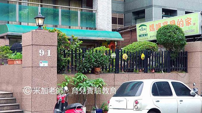 臺北市私立小慶園幼兒園