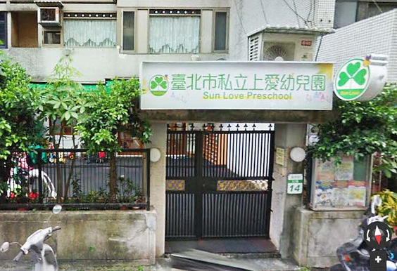 臺北市私立上愛幼兒園
