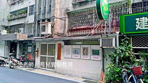 臺北市私立小敦園幼兒園