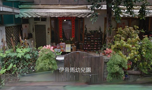 臺北市私立伊帝馬幼兒園
