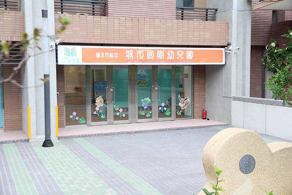 臺北市私立城市國際幼兒園